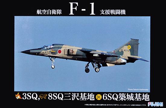 航空自衛隊 F-1 支援戦闘機 3SQ,8SQ,6SQプラモデル(フジミ日本の戦闘機シリーズNo.004)商品画像