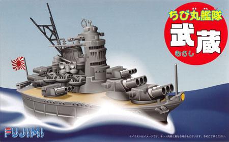 ちび丸艦隊 武蔵プラモデル(フジミちび丸艦隊 シリーズNo.旧ちび丸-002)商品画像