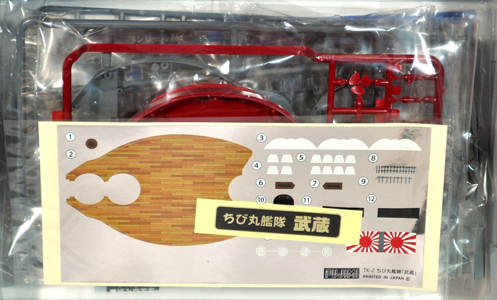 ちび丸艦隊 武蔵プラモデル(フジミちび丸艦隊 シリーズNo.旧ちび丸-002)商品画像_1