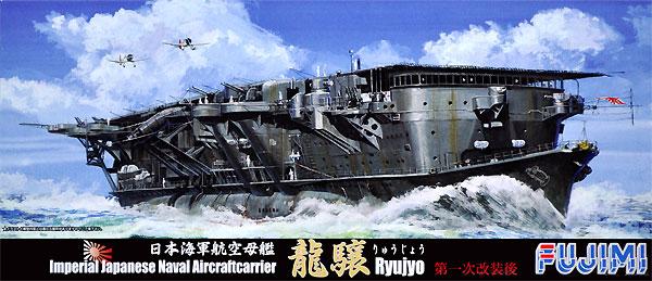 日本海軍 航空母艦 龍驤 第一次改装後 デラックスプラモデル(フジミ1/700 特シリーズ SPOTNo.特SPOT-057)商品画像