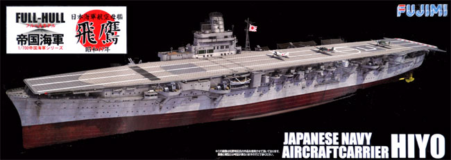 日本海軍 航空母艦 飛鷹 昭和17年 フルハルモデルプラモデル(フジミ1/700 帝国海軍シリーズNo.039)商品画像