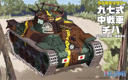 九七式中戦車 チハ 57mm砲塔 後期車台プラモデル(フジミちび丸ミリタリーNo.007)商品画像