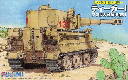 ティーガ- 1 (アフリカ仕様 #131)プラモデル(フジミちび丸ミリタリーNo.旧008)商品画像