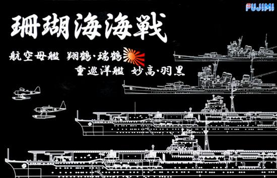 珊瑚海海戦 航空母艦 翔鶴・瑞鶴 重巡洋艦 妙高・羽黒 セットプラモデル(フジミ1/700 特シリーズ SPOTNo.特SPOT-063)商品画像