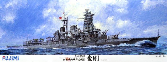 日本海軍 高速戦艦 金剛プラモデル(フジミ1/350 艦船モデルNo.600499)商品画像