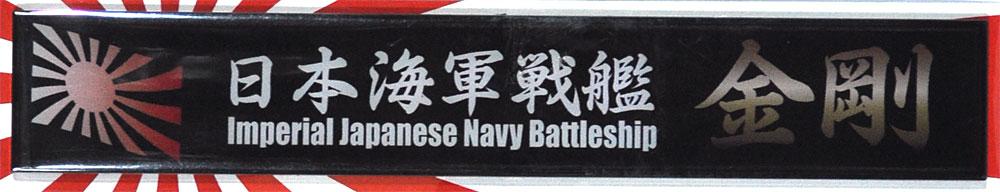 日本海軍 高速戦艦 金剛ネームプレート(フジミ艦名プレートシリーズNo.005)商品画像_1