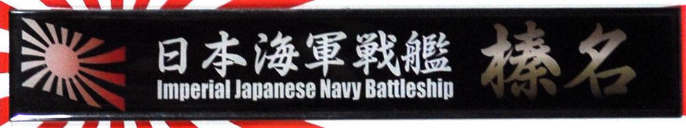 日本海軍 高速戦艦 榛名ネームプレート(フジミ艦名プレートシリーズNo.007)商品画像_1