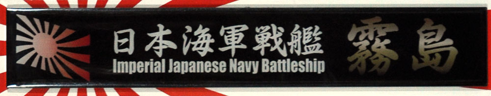日本海軍 高速戦艦 霧島ネームプレート(フジミ艦名プレートシリーズNo.008)商品画像_1
