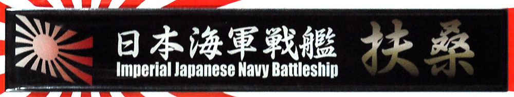 日本海軍 戦艦 扶桑ネームプレート(フジミ艦名プレートシリーズNo.009)商品画像_1