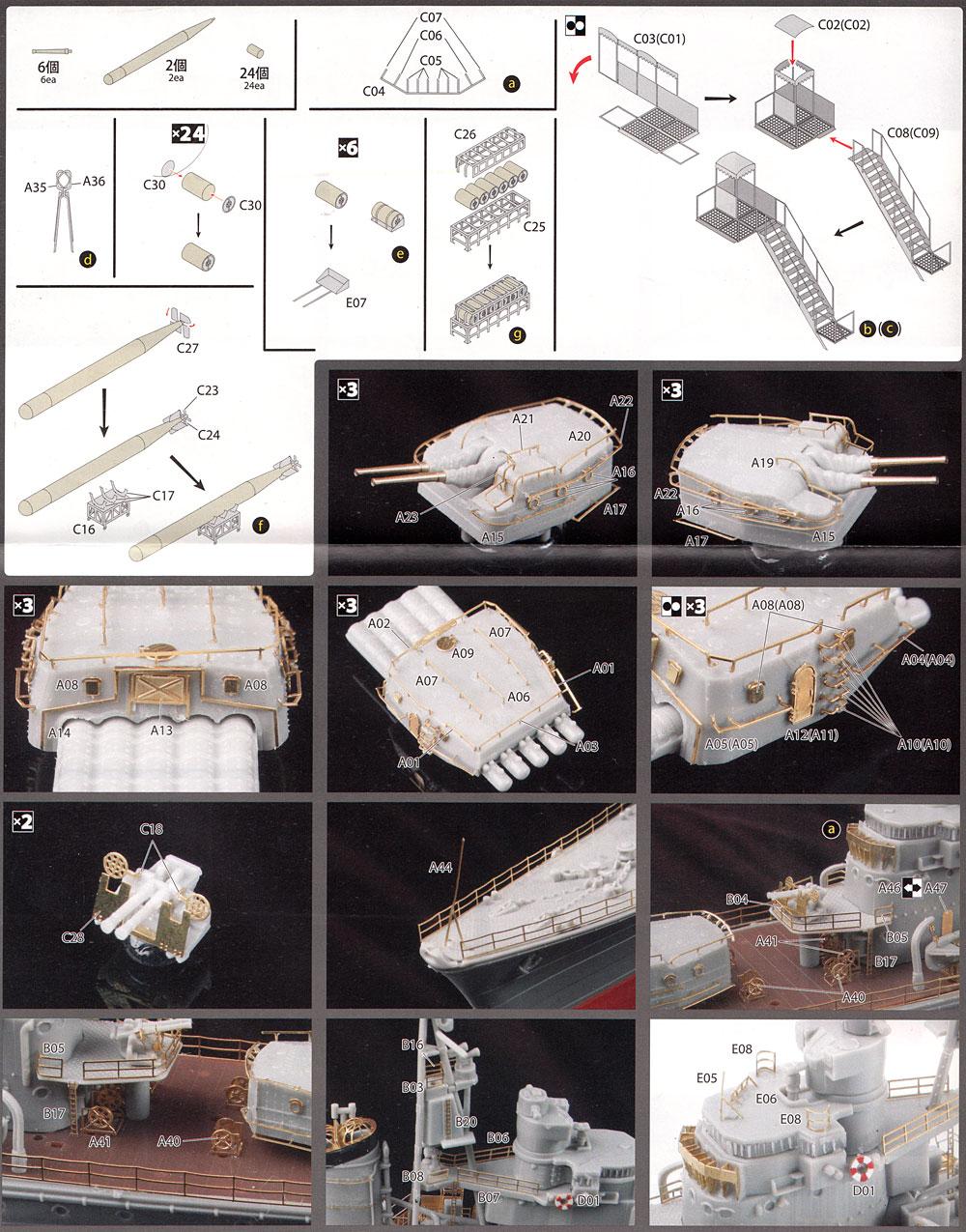 艦NEXT 島風 竣工時 純正エッチングパーツエッチング(フジミ1/350 艦船モデル用 グレードアップパーツNo.049)商品画像_3