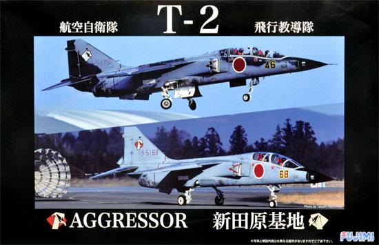 航空自衛隊 T-2 (飛行教導隊)プラモデル(フジミ日本の戦闘機シリーズ SPOTNo.003)商品画像