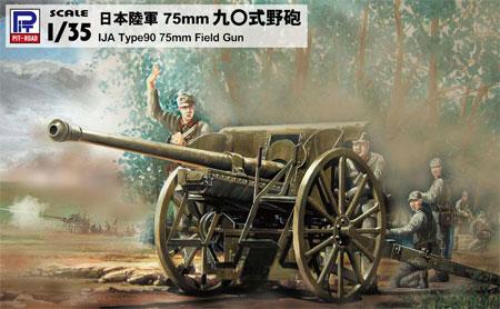 日本陸軍 75mm 90式野砲プラモデル(ピットロード1/35 グランドアーマーシリーズNo.G041)商品画像