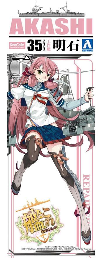 工作艦 明石 (艦隊コレクション)プラモデル(アオシマ艦隊コレクション プラモデルNo.035)商品画像