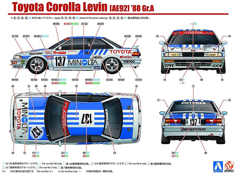 トヨタ カローラ レビン AE92 '88 Gr.A仕様プラモデル(BEEMAX1/24 カーモデルNo.012)商品画像_4