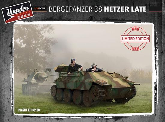 ドイツ ベルゲヘッツァー 戦車回収車 後期型 (リミテッドエディション)プラモデル(サンダーモデルプラスチックモデルキットNo.35100)商品画像