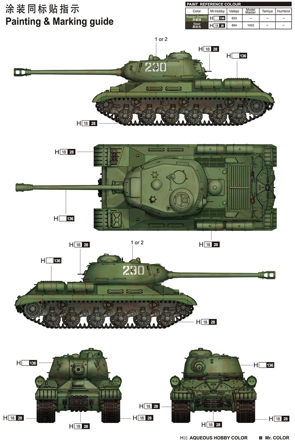 ソビエト JS-2M 重戦車 後期型プラモデル(トランペッター1/35 AFVシリーズNo.05590)商品画像_2