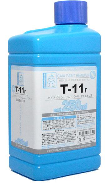 ガイアペイントリムーバー R溶剤(ガイアノーツペイントリムーバーNo.T-011r)商品画像