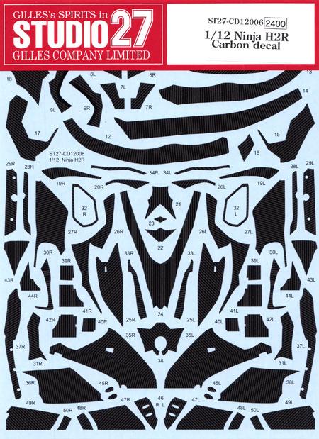 カワサキ ニンジャ H2R カーボンデカールデカール(スタジオ27バイク カーボンデカールNo.CD12006)商品画像