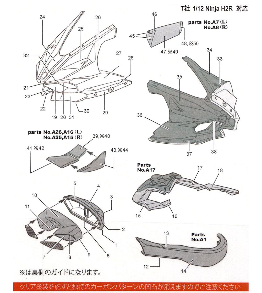 カワサキ ニンジャ H2R カーボンデカールデカール(スタジオ27バイク カーボンデカールNo.CD12006)商品画像_2