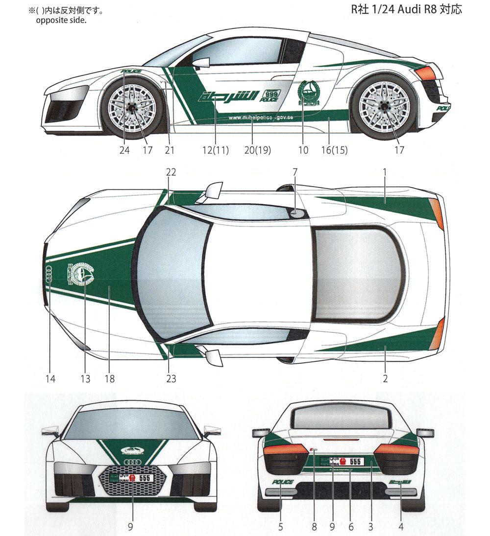 アウディ R8 ドバイ警察デカール(スタジオ27ツーリングカー/GTカー オリジナルデカールNo.DC1186)商品画像_2