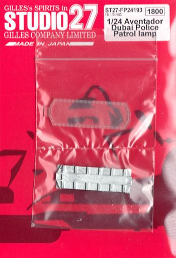ランボルギーニ アヴェンタドール ドバイ警察 パトロールランプメタル(スタジオ27ツーリングカー/GTカー デティールアップパーツNo.FP24193)商品画像