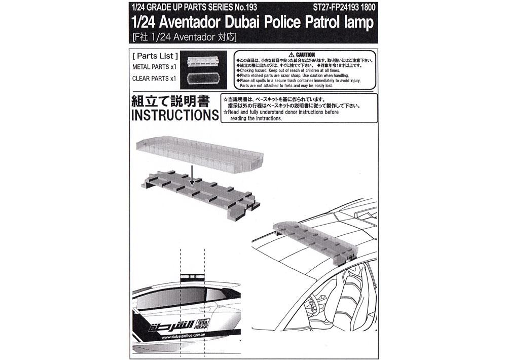 ランボルギーニ アヴェンタドール ドバイ警察 パトロールランプメタル(スタジオ27ツーリングカー/GTカー デティールアップパーツNo.FP24193)商品画像_2