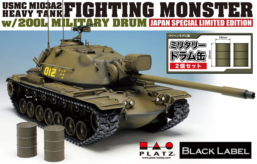 M103A2 重戦車 ファイティングモンスター インジェクション製 ミリタリードラム缶付きプラモデル(ドラゴン1/35 BLACK LABELNo.SP-105)商品画像_1