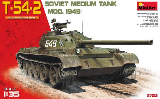 T-54-2 MOD.1949プラモデル(ミニアート1/35 ミリタリーミニチュアNo.37012)商品画像