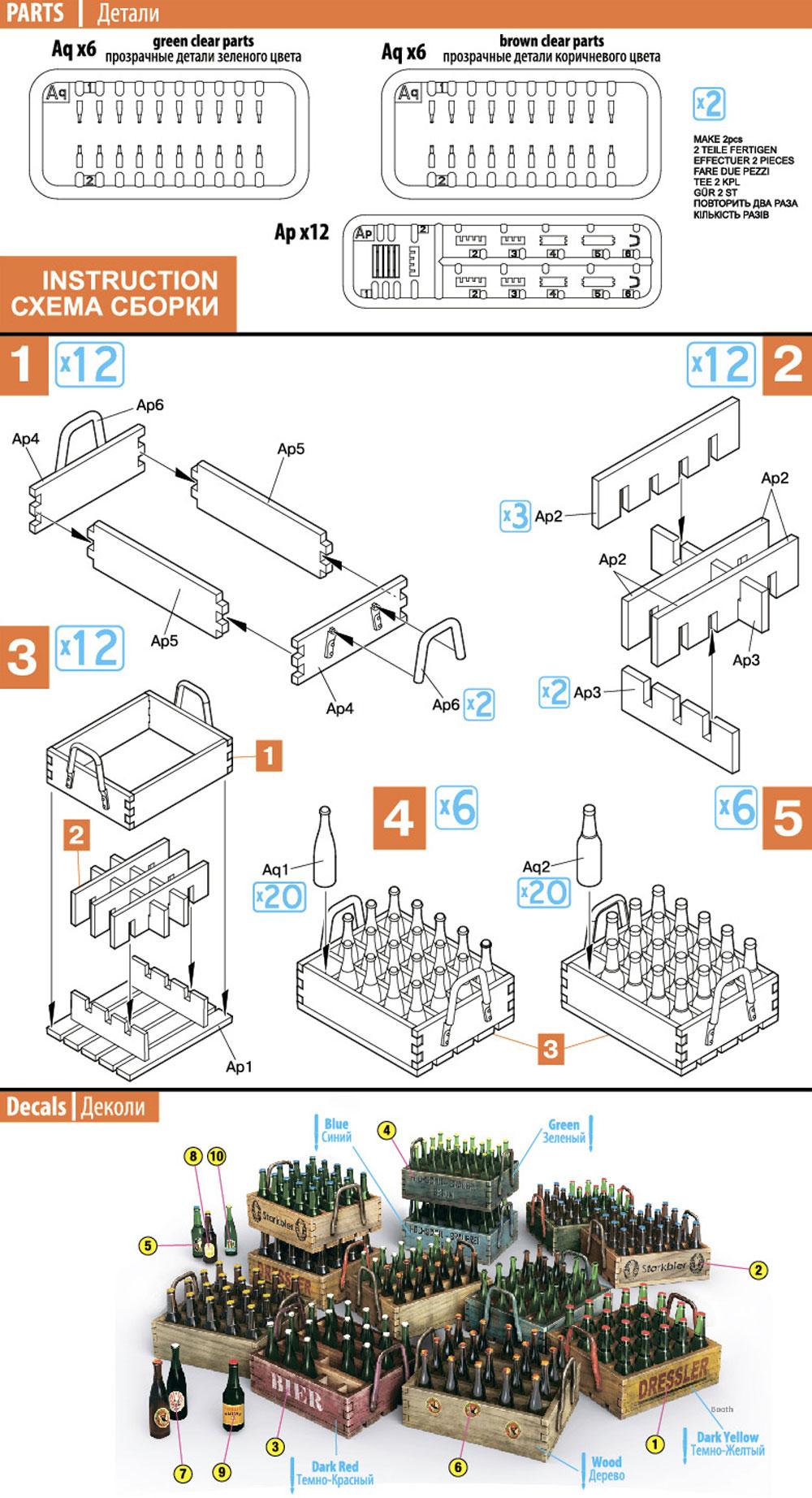 ビールビン & 木枠箱プラモデル(ミニアート1/35 ビルディング&アクセサリー シリーズNo.35574)商品画像_1