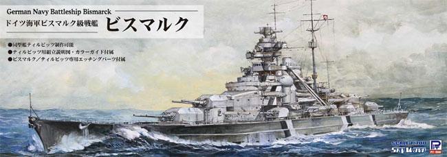 ドイツ海軍 ビスマルク級戦艦 ビスマルクプラモデル(ピットロード1/700 スカイウェーブ W シリーズNo.旧W192)商品画像