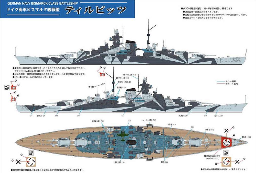 ドイツ海軍 ビスマルク級戦艦 ビスマルクプラモデル(ピットロード1/700 スカイウェーブ W シリーズNo.旧W192)商品画像_2