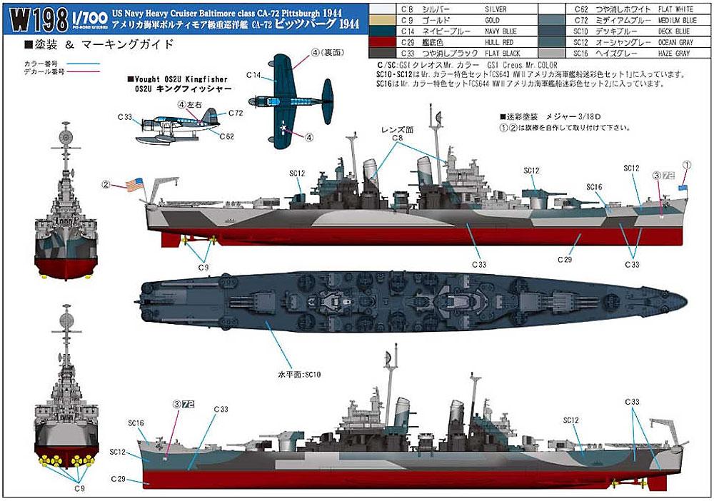 アメリカ海軍 重巡洋艦 CA-72 ピッツバーグ 1944プラモデル(ピットロード1/700 スカイウェーブ W シリーズNo.W198)商品画像_1