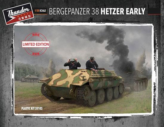 ドイツ ベルゲヘッツァー 戦車回収車 初期型 (リミテッドエディション)プラモデル(サンダーモデルプラスチックモデルキットNo.35103)商品画像
