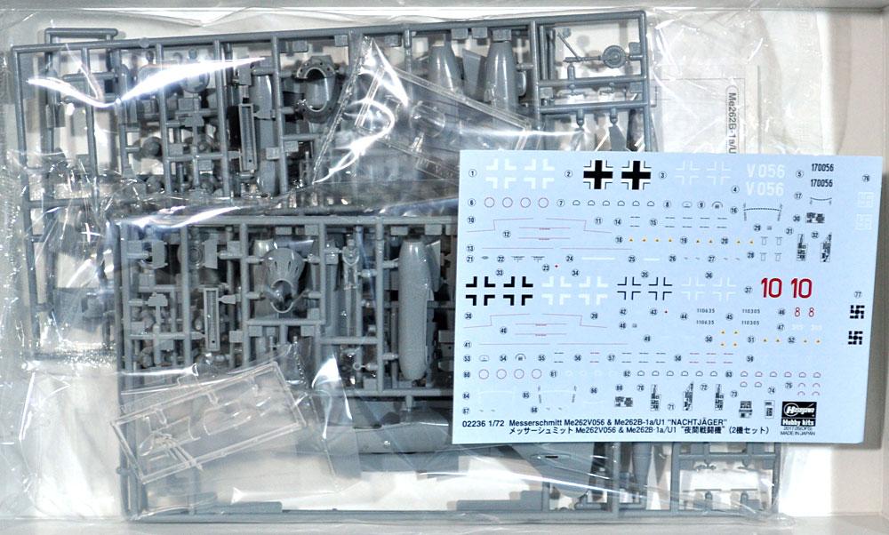 メッサーシュミット Me262V056 & Me262B-1a/U1 夜間戦闘機プラモデル(ハセガワ1/72 飛行機 限定生産No.02236)商品画像_1