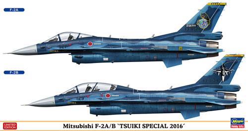 三菱 F-2A/B 築城スペシャル 2016プラモデル(ハセガワ1/72 飛行機 限定生産No.02237)商品画像