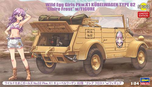 ワイルドたまごガールズ No.02 Pkw.K1 キューベルワーゲン 82型 クレア フロスト w/フィギュアプラモデル(ハセガワ1/24 自動車 限定生産No.SP360)商品画像