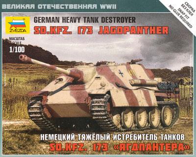 Sd.Kfz.173 ヤークトパンター ドイツ重駆逐戦車プラモデル(ズベズダART OF TACTICNo.6183)商品画像