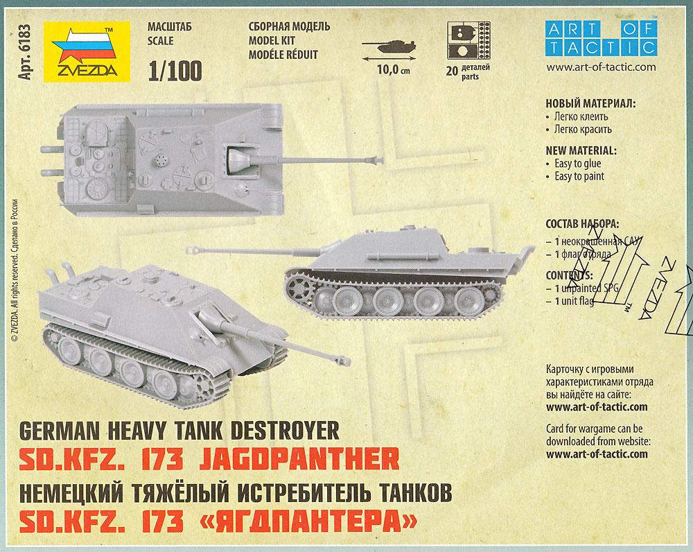 Sd.Kfz.173 ヤークトパンター ドイツ重駆逐戦車プラモデル(ズベズダART OF TACTICNo.6183)商品画像_1