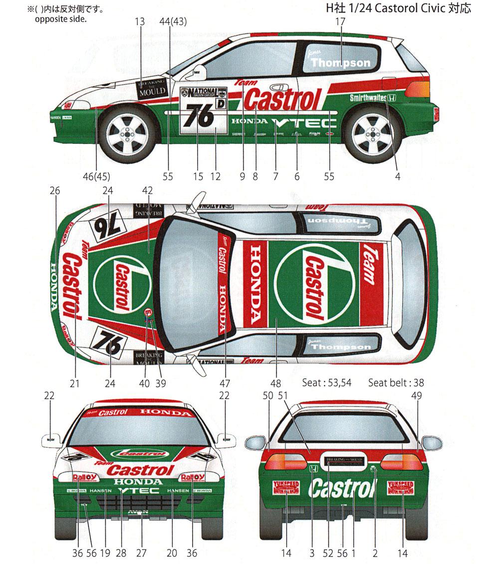 シビック カストロール #76/#77 ナショナル サルーンカー カップ 1993デカール(スタジオ27ツーリングカー/GTカー オリジナルデカールNo.DC1184)商品画像_2