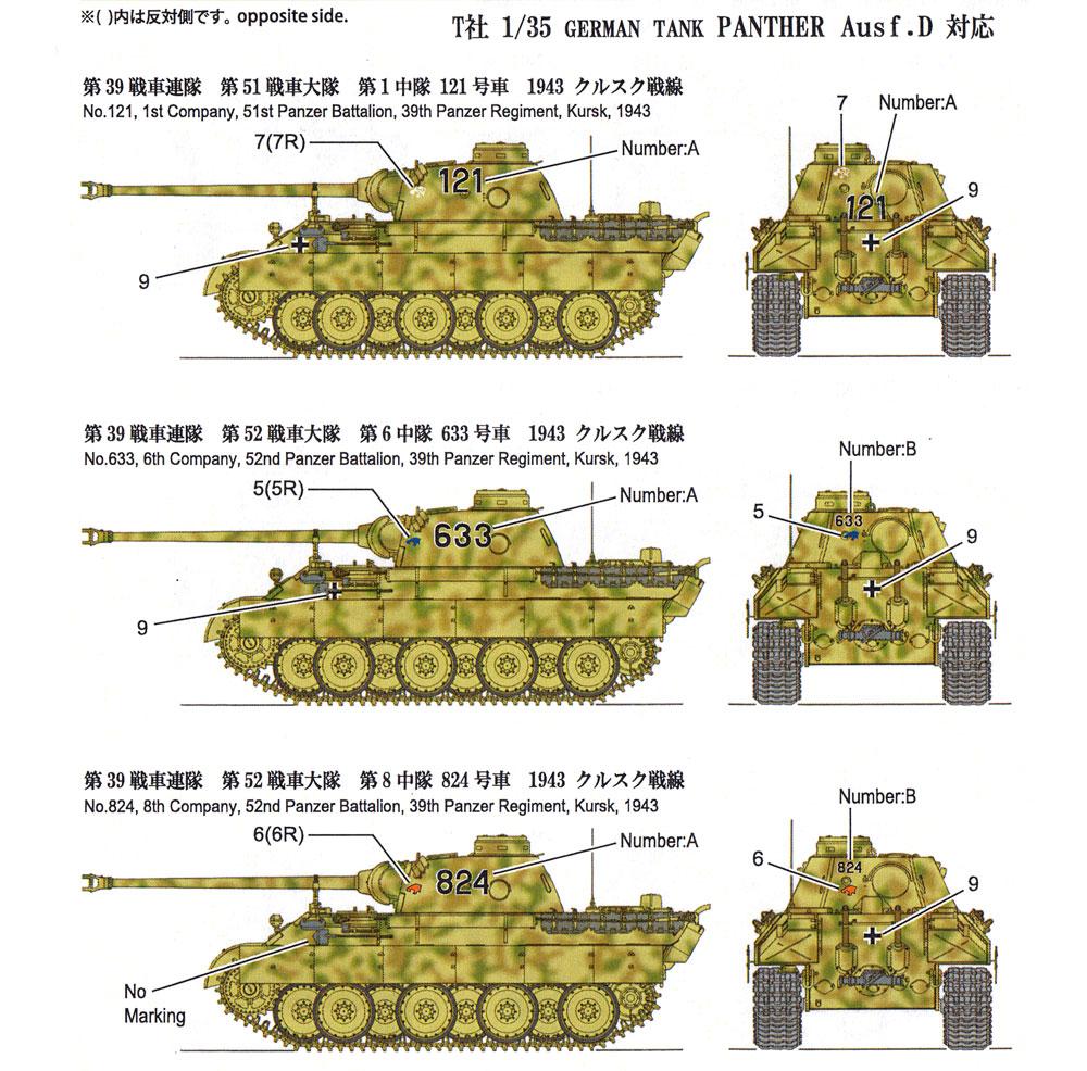 ドイツ戦車 パンサーD型 デカールセット 1デカール(フォックスモデル (FOX MODELS)AFVデカールNo.D035017)商品画像_2