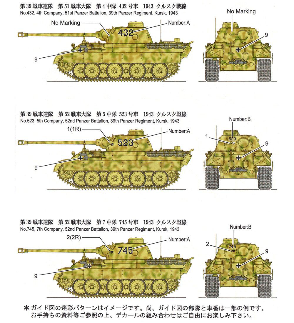 ドイツ戦車 パンサーD型 デカールセット 1デカール(フォックスモデル (FOX MODELS)AFVデカールNo.D035017)商品画像_3
