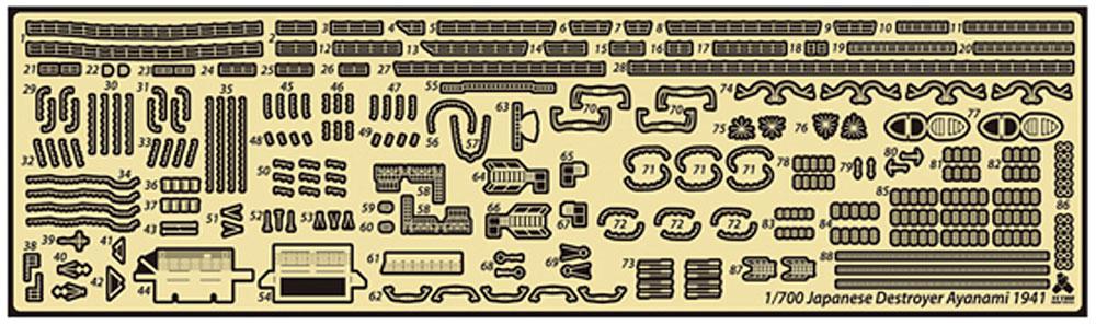日本海軍 駆逐艦 綾波 1941 ディテールアップセット (ヤマシタホビー用)エッチング(テトラモデルワークス艦船 エッチングパーツNo.SE-70014)商品画像_1