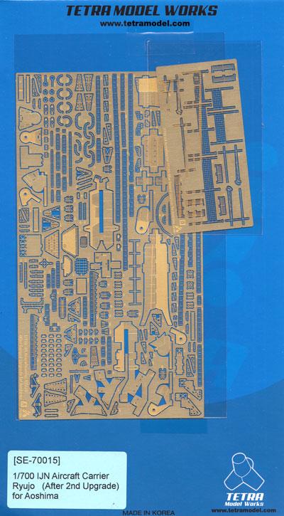 日本海軍 航空母艦 龍驤 第2次改装後 ディテールアップセット (アオシマ用)エッチング(テトラモデルワークス艦船 エッチングパーツNo.SE-70015)商品画像