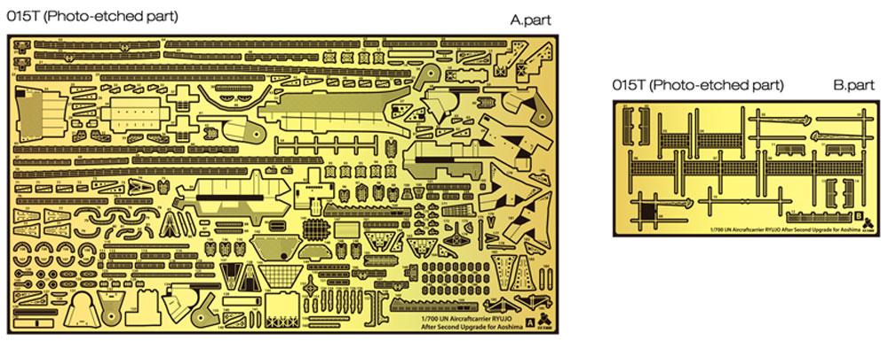 日本海軍 航空母艦 龍驤 第2次改装後 ディテールアップセット (アオシマ用)エッチング(テトラモデルワークス艦船 エッチングパーツNo.SE-70015)商品画像_1