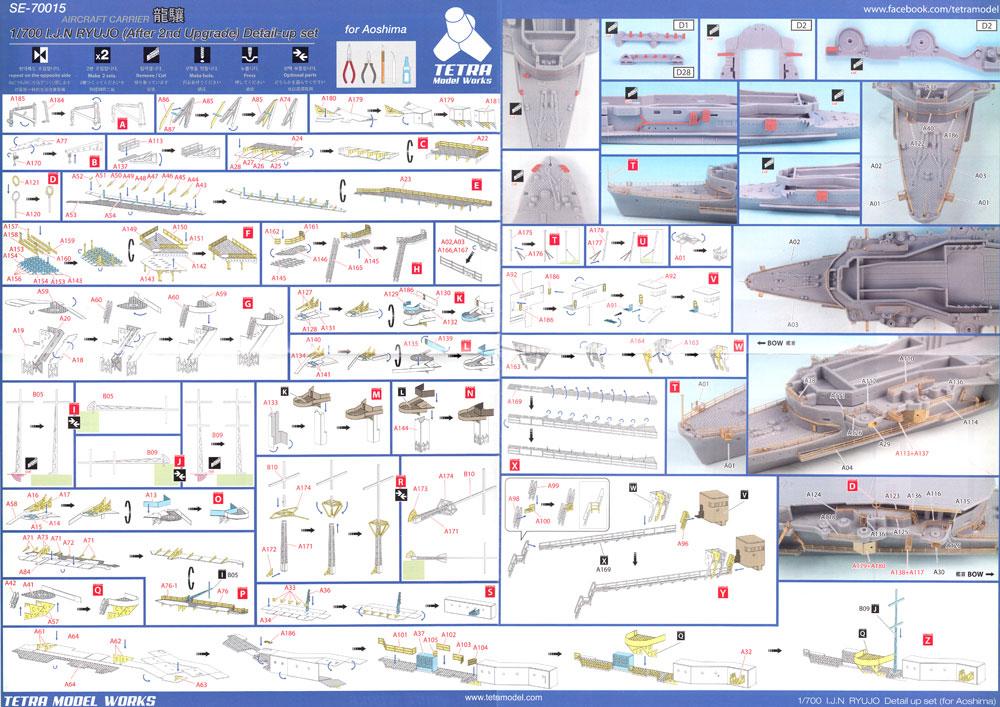 日本海軍 航空母艦 龍驤 第2次改装後 ディテールアップセット (アオシマ用)エッチング(テトラモデルワークス艦船 エッチングパーツNo.SE-70015)商品画像_2