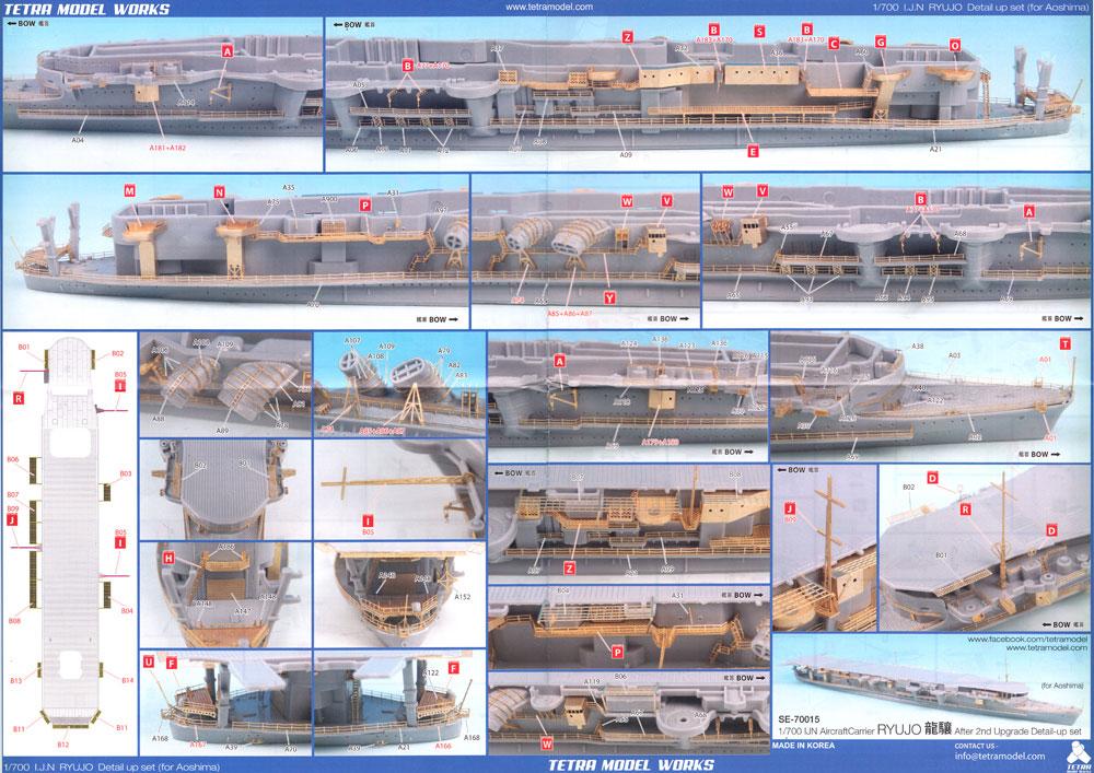 日本海軍 航空母艦 龍驤 第2次改装後 ディテールアップセット (アオシマ用)エッチング(テトラモデルワークス艦船 エッチングパーツNo.SE-70015)商品画像_3