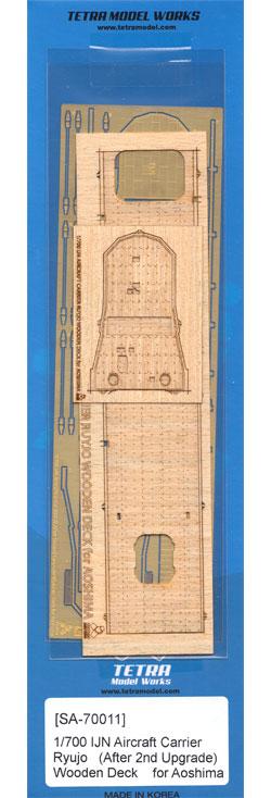 日本海軍 航空母艦 龍驤 第2次改装後 木製甲板 (アオシマ用)木甲板(テトラモデルワークス艦船 アクセサリーパーツNo.SA-70011)商品画像