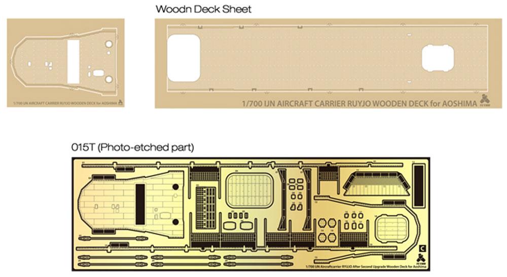 日本海軍 航空母艦 龍驤 第2次改装後 木製甲板 (アオシマ用)木甲板(テトラモデルワークス艦船 アクセサリーパーツNo.SA-70011)商品画像_1