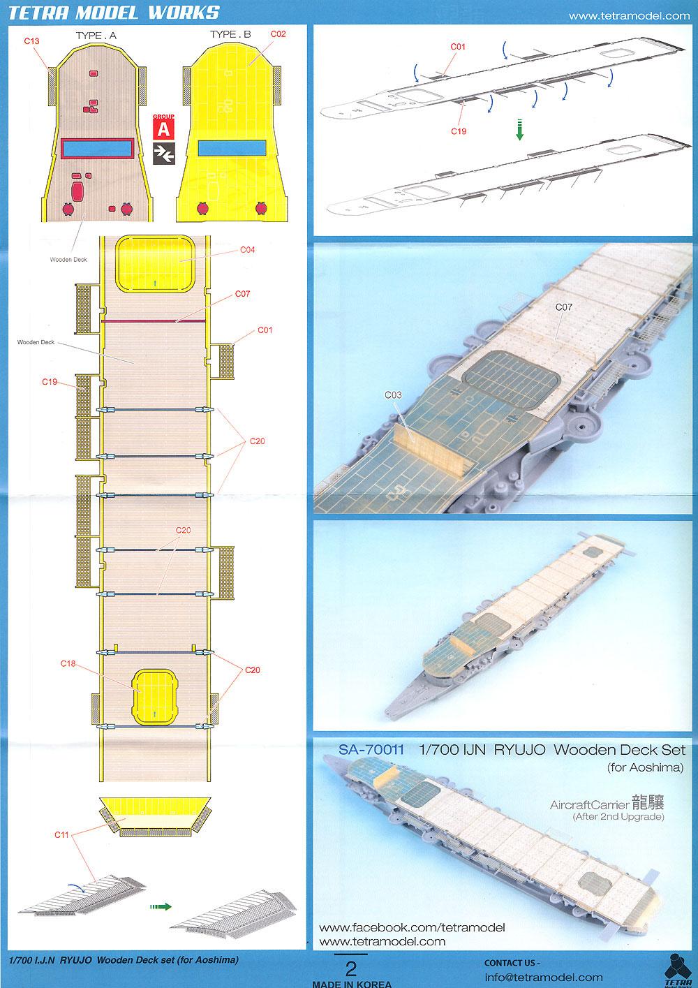 日本海軍 航空母艦 龍驤 第2次改装後 木製甲板 (アオシマ用)木甲板(テトラモデルワークス艦船 アクセサリーパーツNo.SA-70011)商品画像_3