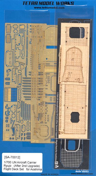 日本海軍 航空母艦 龍驤 第2次改装後 飛行甲板セット (アオシマ用)木甲板(テトラモデルワークス艦船 アクセサリーパーツNo.SA-70012)商品画像